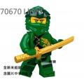 【群樂】LEGO 70670 人偶 Lloyd 現貨不用等