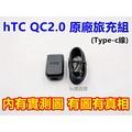 hTC QC2.0 原廠旅充組 Type-c 充電器 充電頭 傳輸線 充電線 10 evo U11 ultra plus
