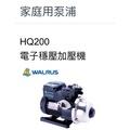 大井HQ200(保固2年,白鐵軸心)#電子熱水穩壓加壓馬達 ,熱水加壓機,熱水加壓泵浦,抽水馬達,大井桃園經銷商.