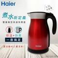 Haier海爾 雙層真空保溫型快煮壺(紅/銀任選)