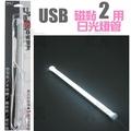 【九元生活百貨】磁黏2用日光燈管/白光 USB燈條 LED照明燈 USB線控