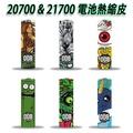20700 21700 通用電池皮熱縮套 ODB 1系列