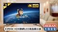 HERAN 禾聯-43吋4K HDR聯網LED液晶顯示器(HC-43J2HDR)