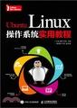 Ubuntu Linux操作系統實用教程(簡體書)