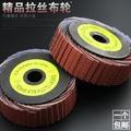 正品紗布絲輪千絲輪木工專用砂布打磨輪461砂布絲輪拋光機輪包郵