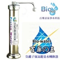 氫氣 水素  負氫離子水 質子 電解能量水 每日喝健康立竿見影