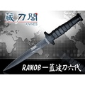 《藏刀閣》RAMBO-藍波刀六代