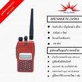 วิทยุสื่อสาร SPENDER TC-245 HA PLUS