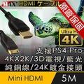 原廠保固 Max+ Mini HDMI to HDMI 4K影音傳輸線 5M