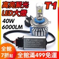 【現貨】T1 汽車大燈 LED H4大燈 H1 H3 H7 高亮聚光 汽車機車LED大燈 遠燈近燈 9005 9006