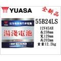 *電池倉庫*全新湯淺YUASA免加水汽車電池 55B24LS(46B24LS加強)最新到貨