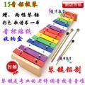包郵音準15音打擊鋁板打琴兒童樂器音樂玩具手敲木琴奧爾夫教具