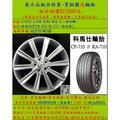 ALTIS HYBRID ALITS 17吋鋁圈 215/45-17輪胎 升級版