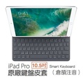 Apple iPad Pro 10.5吋 Smart Keyboard 原廠 鍵盤皮套