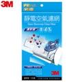 【3M】淨呼吸清新級靜電空氣濾網1片包(XN004242303)