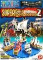 日版現貨 海賊王 SUPER Ship VOL.2 海賊船 集結 梅莉號 九蛇 女帝 大全6+2隱藏 整套販售