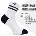 YONEX Shuttlecock Socks YY Male Sports Short Socks 145188 145158 Towel di tong Men's Socks