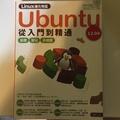 Ubuntu 12.04 從入門到精通