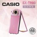 【加贈CASIO FR100L粉色】CASIO TR80 美肌自拍神器(公司貨)-送原廠皮套