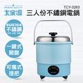 【大家源】三人份不鏽鋼電鍋(TCY-3263)