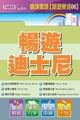情境美語【旅遊樂活06】暢遊迪士尼 電子書