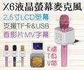 【coni shop】X6無線藍芽麥克風 配有液晶螢幕 視頻K歌神器 FM發射 影片MV字幕 話筒 多層降噪 雙喇叭音響