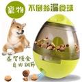 狗狗不倒翁漏食球 寵物玩具 益智慢食狗糧玩具