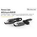 特價一天 原2999 )PhotoFast MemoryCable USB3.0 32G 蘋果OTG兩用碟 IOS