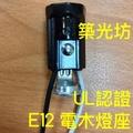 【築光坊】E12 電木燈頭/電木燈座附鐵片UL14CM線 E12 燈頭附線 led 燈座 燈腳 燈頭 神明燈 美術燈