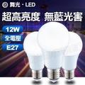 保固二年 舞光 LED 3W 白光 黃光 自然光 全電壓 CNS認證 無藍光危害【東益氏】
