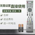 Yuan zhuang ban TCL Liquid Crystal TV Remote Control L26E10 L32C12
