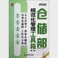 倉儲部規範化管理工具箱(第3版)