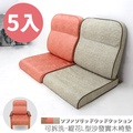坐墊 椅墊 木椅墊 《5入-可拆洗-緹花L型沙發實木椅墊》-台客嚴選