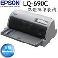 @風亭山C@EPSON LQ-690C點陣式印表機 EPSON LQ-690C 含稅價