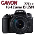 Canon EOS 77D+18-135mm IS USM 公司貨