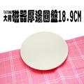 大同瓷器厚邊圓盤18.9cm