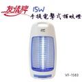 【友情】15W手提電擊式捕蚊燈(飛利浦燈管) VF-1583