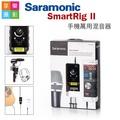Saramonic SmartRig II 2代手機XLR監聽 iPhone安卓智慧手機 轉XLR收音介面 直撥收音