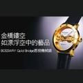 BOSSWAY金橋藝術透視機械腕表