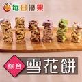 雪花餅275G【共7種口味】每日優果