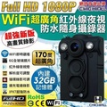 【CHICHIAU】HD 1080P WIFI超廣角170度防水紅外線隨身微型密錄器(32G)
