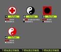 AJ貼紙-貨號053 紅十字 救護 太極八卦圖 狗皮圖 3M反光貼紙