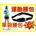 【A-HUNG嚴選】防水運動腰包 彈力腰包 慢跑腰包 手機包 腰帶 紅米機 iPhone 手機 專用 臂套 手機腰包