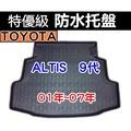 後車廂防水托盤 TOYOTA ALTIS 9代 9.5代 後箱墊 後廂墊 後車廂墊 後車箱墊 後廂托盤 CAMRY