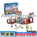 阿米格Amigo│樂拼02052 消防局Fire Station 城市系列CITY 非樂高60110但相容