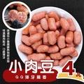 【陳記好味】香雞城Q彈銷魂小肉豆-250克*4包(中南部最夯早餐選項)
