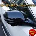 新型CR-V RW零件碳風格miraganisshu全等級對應外裝特別定做零件本田配飾EX HYBRID EX Masterpiece RW1 RW2 RT5 RT10 HONDA CRV C-RV deal-flow