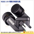 預購 RODE I-XY 專業手機麥克風 公司貨 適用iphone ipad 立體聲 錄音 收音 麥克風 MIC