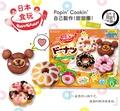 日本KRACIE DIY手做知育菓子糖果***甜甜圈篇***●●日本直送●●