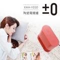 【正負零±0】Ceramic 陶瓷電暖器 XHH-Y030(橘紅)